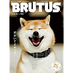 BRUTUS 最新号 サムネイル