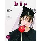bis 2018年11月号