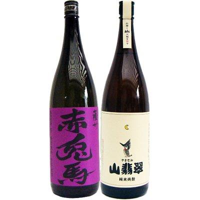 焼酎セット 山せみ 1800ml 米本格焼酎 と 赤兎馬(紫) 芋 1800ml 濱田酒造 2本セット B0756QV85W
