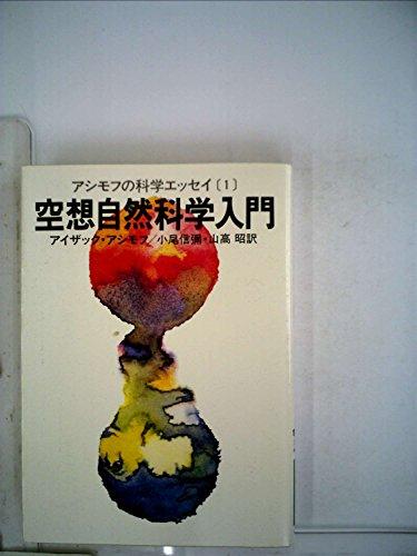 空想自然科学入門 (1978年) (ハヤカワ文庫―NF)