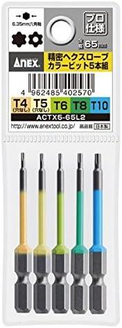 ANEX ACTX5-65L2 カラービット ヘクスローブ 5本組