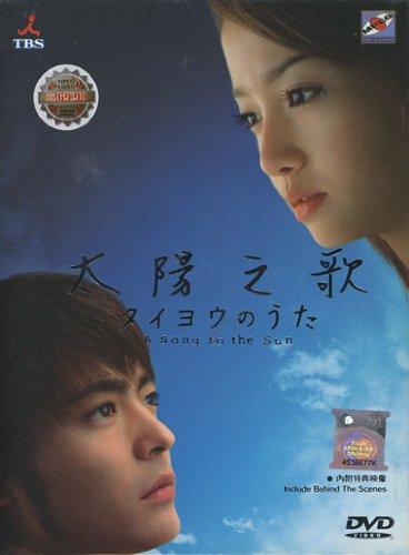 A Song To The Sun / Ima, Ai Ni Yukimasu Japanese Drama Dvd NTSC Region 3 English Sub