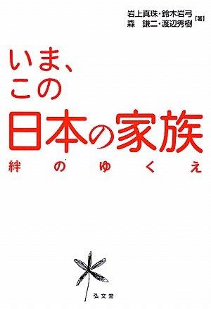 いま、この日本の家族―絆のゆくえ