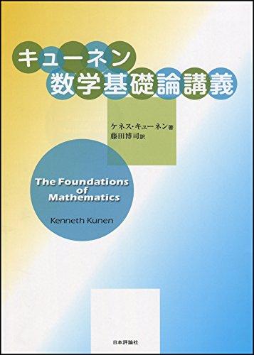 キューネン数学基礎論講義
