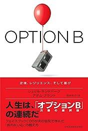 OPTION B(オプションB) 逆境、レジリエンス、そして喜びの書影