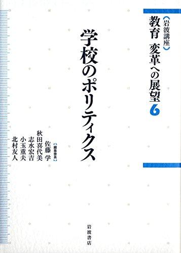 学校のポリティクス  岩波講座 教育 変革への展望(全7巻)6