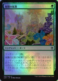 マジックザギャザリング MTG 緑 日本語版 楽園の拡散/Utopia Sprawl A25-192 アンコモン Foil