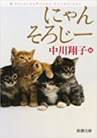 にゃんそろじー (新潮文庫)