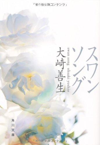 スワンソング (角川文庫 お 49-6)