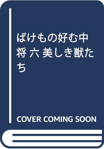 ばけもの好む中将 六 美しき獣たち (集英社文庫(日本))