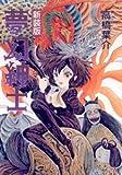 《新装版》夢幻紳士〈マンガ少年版〉 (ソノラマコミック文庫)