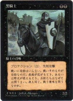 マジックザギャザリング MTG 黒 日本語版 黒騎士 (黒枠)/Black Knight 4ED-121 アンコモン