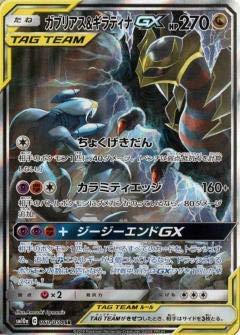 Pokemon Card Game SM10a 060 054 Gabriela Giratina GX Dragon (SR Super Rare) Enhanced Expansion Pack Gdy