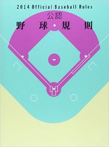 公認野球規則―2014 Official Bas...
