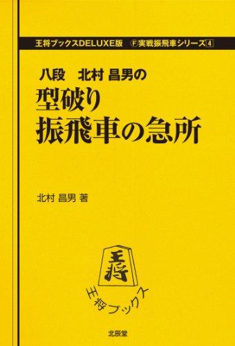 Katayaburi furibisha no kyūsho