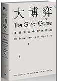 大博弈:英俄帝国中亚争霸战 (历史拼图译丛)