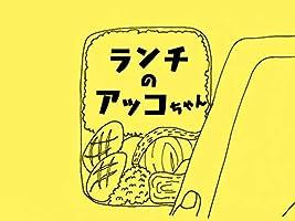 ランチのアッコちゃん(NHKオンデマンド)