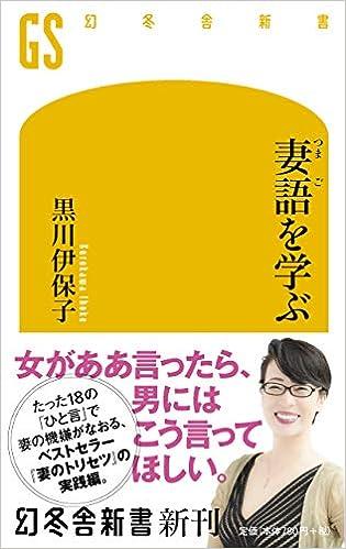 ダウンロードブック 妻語を学ぶ (幻冬舎新書) 無料のePUBとPDF