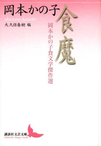食魔 岡本かの子食文学傑作選 (講談社文芸文庫)