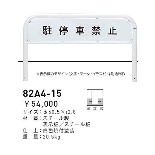 帝金 82A4-15 バリカー横型 サインタイプ W1500×H650 直径60.5mm 固定式   B00V23S1ZU