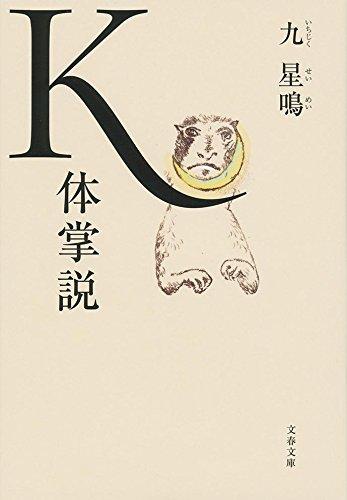 K体掌説 (文春文庫)