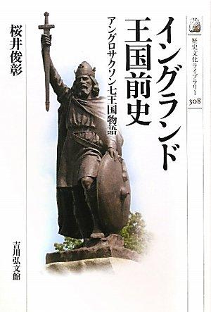 イングランド王国前史―アングロサクソン七王国物語 (歴史文化ライブラリー)