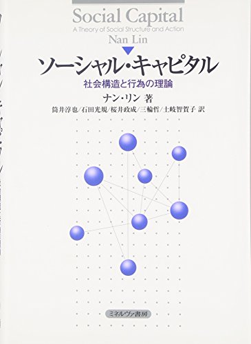 ソーシャル・キャピタル―社会構造と行為の理論