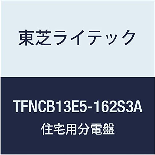 東芝ライテック 小形住宅用分電盤 Nシリーズ 太陽光発電システム(2次送り)対応 50A 16-2 扉付 機能付 TFNCB13E5-162S3A B01J9R8XY4