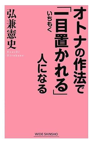 オトナの作法で「一目置かれる」人になる (WIDE SHINSHO)