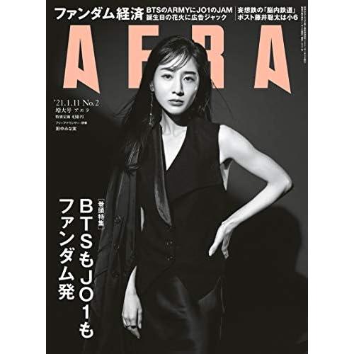 AERA 2021年 1/11 増大号 表紙画像