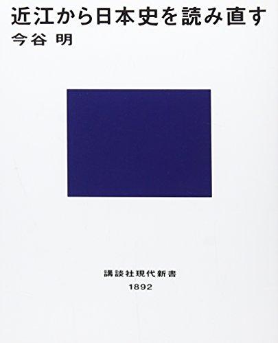 近江から日本史を読み直す (講談社現代新書)