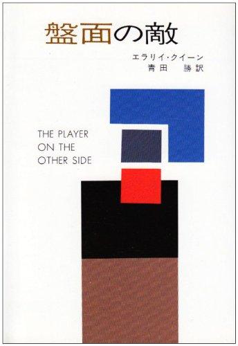 盤面の敵 (ハヤカワ・ミステリ文庫 ク 3-7)