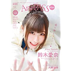 Ani-PASS Plus 表紙画像