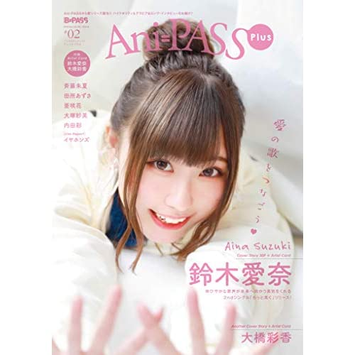 Ani-PASS Plus #02 表紙画像