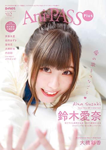 Ani-PASS Plus 最新号 表紙画像