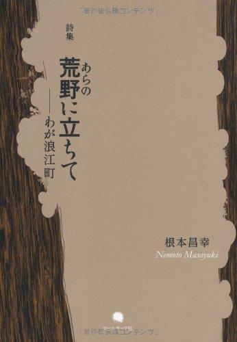 Arano ni tachite : Waga namiemachi : Nemoto masayuki shishu.