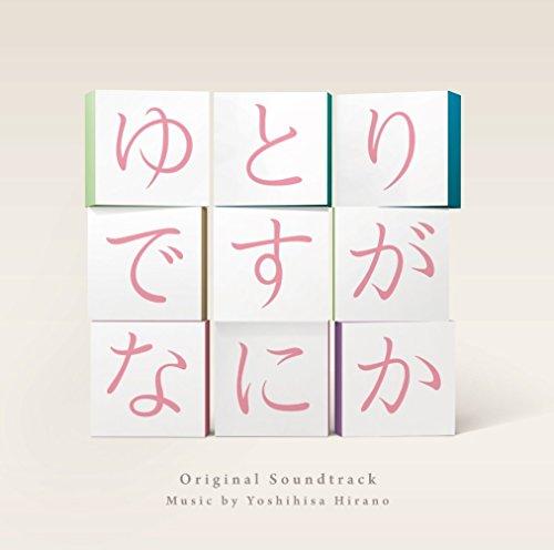 TV Original Soundtrack (Music By Yoshihisa Hirano) - Yutori Desu Ga Nanika (TV Series) Original Soundtrack [Japan CD] VPCD-81872