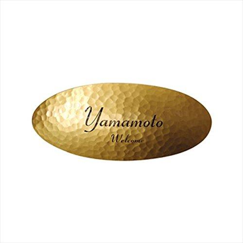 オンリーワン オーバルサイン 真鍮 楕円MMY1-1611 『表札 サイン 戸建』   B072MDWN3X