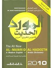 Al-Mawrid Al-Hadeeth: A Modern English-Arabic Dictionary 2010