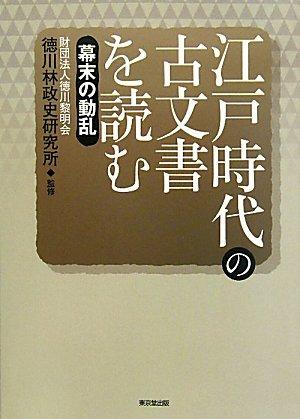 江戸時代の古文書を読む―幕末の動乱