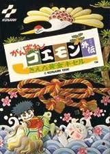 Mystical Ninja Series ~ Ganbare Goemon Gaiden ~ Kieta Ougon Kiseru (Japanese Import NES Video Game) [Nintendo Famicom]