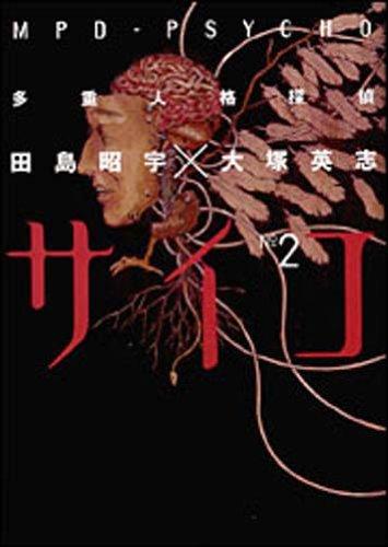 多重人格探偵サイコ (2) (角川コミックス・エース)