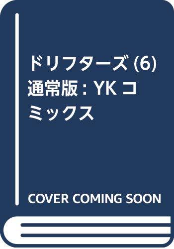 ドリフターズ(6) 通常版: YKコミックス
