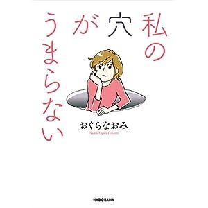 私の穴がうまらない (コミックエッセイ) [Kindle版]