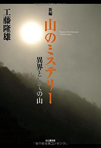 新編 山のミステリー 異界としての山 Mystery of the Mountain