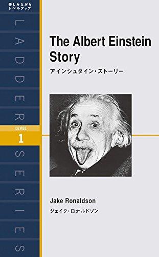 アインシュタイン・ストーリー The Albert Einstein Story (ラダーシリーズ Level 1)