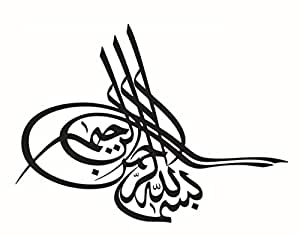 Muslim Decorative Painting PVC Removable Wallpaper