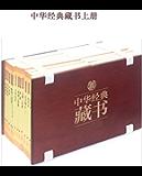 中华经典藏书(升级版)上部 (中华书局出品)
