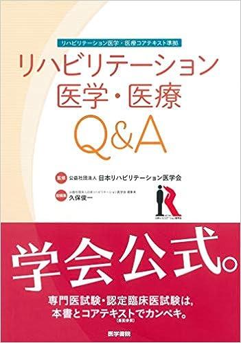 「リハビリテーション医学・医療Q&A」の画像検索結果