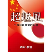 Beyond the Wind: Records of residual women in China (22nd CENTURY ART) (Japanese Edition)